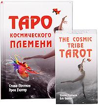 Таро космического племени