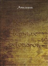 Книга черных заговоров