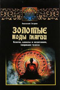 Золотые коды магии. Ключи, каналы и медитации, творящие чудеса