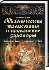 Магические талисманы и шаманские заговоры. Процветание, здоровье, успех