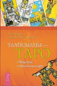 Талисманы Таро. Общение с Ангелами карт
