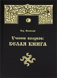 Учение Волхвов. Белая книга