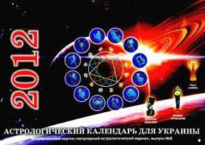 Астрологический календарь Осипенко - 2012 год