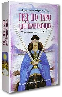 Гид по Таро для начинающих (карты+книга)