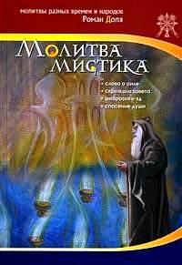 Молитва мистика