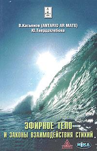 Эфирное тело и законы взаимодействия стихий. Аура и сушумна. Природные стихии. Чакральная система.