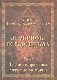 Апокрифы герметизма. Том 1. Теория и практика ритуальной магии