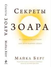 Секреты Зоара. Истории и Медитации для пробуждения сердца