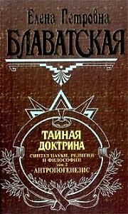 Тайная доктрина. Синтез науки, религии и философии. В 3-х томах
