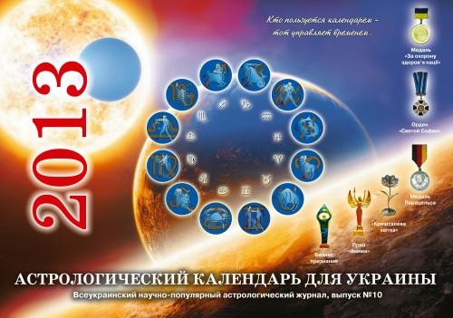 Астрокалендарь Осипенко на 2013 год