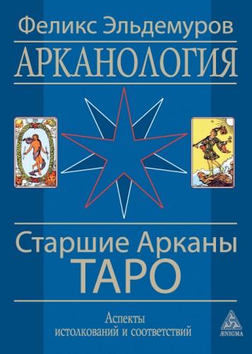 Арканология. Старшие Арканы Таро. Аспекты истолкования и соответствий.