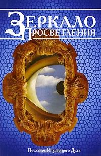Зеркало просветления (Послание Играющего Духа)
