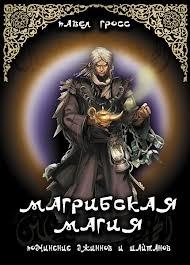 Магрибская магия. Подчинение джинов и шайтанов