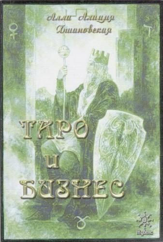 Таро и бизнес