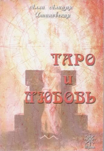Таро и любовь