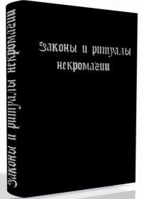 Законы и ритуалы некромагии