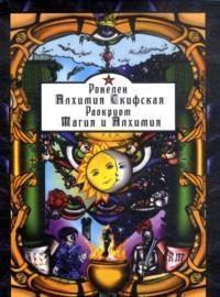 Алхимия Скифская. Магия и Алхимия.