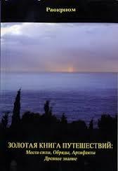 Золотая книга Путешествий: Места Силы, обряды, артефакты, Древнее знание
