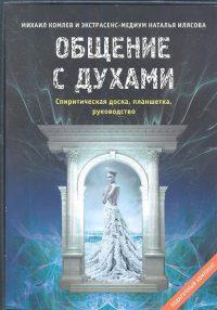 """Доска спиритическая+ пособие """"Общение с Духами"""""""