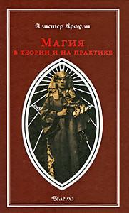 Alister_Krouli__Magiya_v_teorii_i_na_praktike[1]