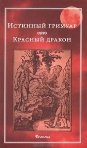__Istinnyj_grimuar._Krasnyj_drakon[1]