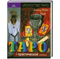 taro-v-prakticheskoy-magii_4985735[1]