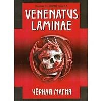 venenatus-laminae-chernaya-magiya_5884203[1]
