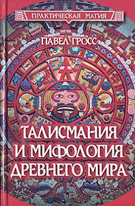 Книга_Гросс_Талисмания и мифология древнего мира