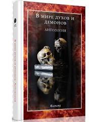 Книга_Блейз_В мире духов и демонов