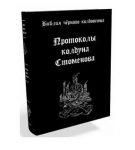 Книга_Стоменов_Протоколы колдуна Стоменова