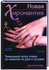Книга_Хипскайнд_Новая хиромантия