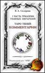 Таро_Теней
