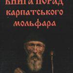 Книга_Книга карпатского мольфара