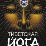 Книга_Ринпоче_Тибетская йога сна и сновидений