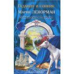 книга_Ленорман_Гадания и сонник