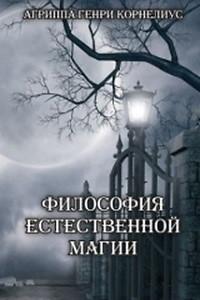 data-books-agrippa-filosofiya-estestvennoj-magii-214x320[1]