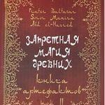 data-books-baltazar-zapretnaya-magiya-drevnikh-2-kniga-artefaktov-214x320[1]