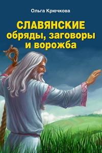 data-books-kryuchkova-slavyanskie-obryady-zagovory-i-vorozhba-214x320[1]