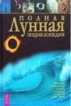 data-books-polnaya-lunnaya-entsiklopediya-214x320[1]