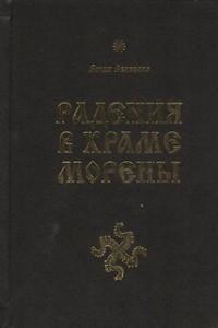 data-books-veleslav-radeniya-v-khrame-moreny-214x320[1]