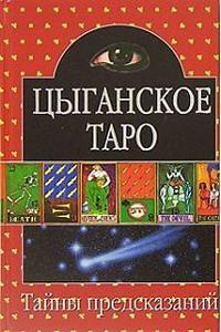 Taro Ciganskoe