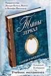 data-books-kibardin-tajny-zerkal-gadaniya-i-predskazaniya-500x500