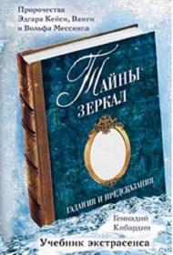 data-books-kibardin-tajny-zerkal-gadaniya-i-predskazaniya-500×500