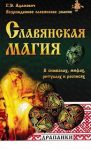 slavyanskaya_magiya_v_simvolah_mifah_ritualah_i_rospisyah_adamovich_ge-8099-B