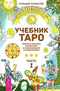 Belyavskiy_u4ebnik-taro