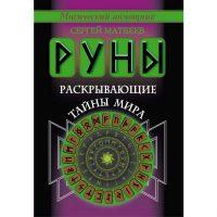 Matveev_runi-raskrivayushie-tayni-mira