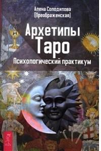 data-books-solodilova-arkhetipy-taro-psikhologicheskij-praktikum-500x500
